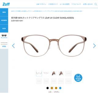 Zoff - Zoff 紫外線カットサングラスZJ201G03-42A1