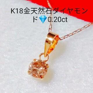 新品K18イエローゴールド天然ダイヤモンド💎トップ(チャーム)