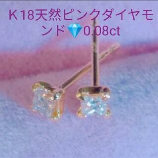 新品K18イエローゴールド天然ピンクダイヤモンド💎ピアス(ピアス)