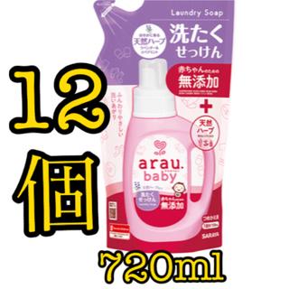arau. - アラウベビー 洗濯用せっけん 哺乳瓶 粉ミルク ピジョン 母乳実感 ほほえみ