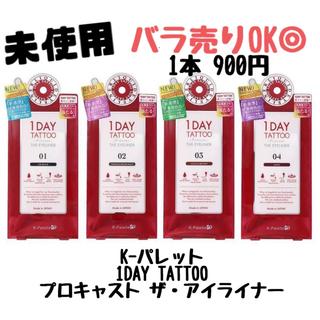 ケーパレット(K-Palette)の1DAY TATTOO プロキャスト ザ・アイライナー 4色セット売り(アイライナー)