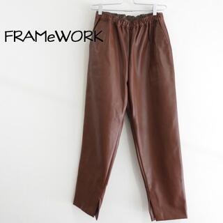 フレームワーク(FRAMeWORK)の新品 FrameWark フレームワーク 合成皮革 ウエストゴム パンツ(カジュアルパンツ)