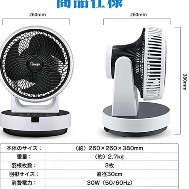【送料無料】サーキュレーター 静音 扇風機 10畳 リモコン付き12段階風量調整 スマホ/家電/カメラの冷暖房/空調(サーキュレーター)の商品写真