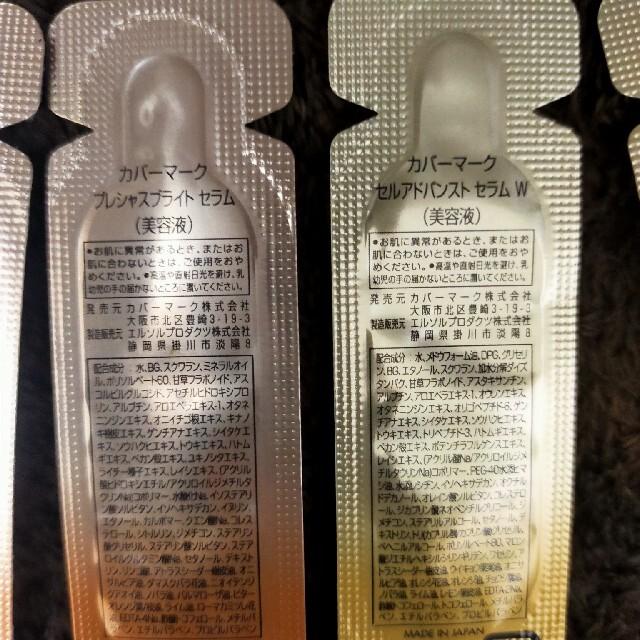 COVERMARK(カバーマーク)のカバーマーク 美容液 サンプル 4個 コスメ/美容のキット/セット(サンプル/トライアルキット)の商品写真