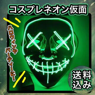【数量限定】ネオン仮面 コスプレ ハロウィン   レペゼン地球風 O2MEN風(小道具)
