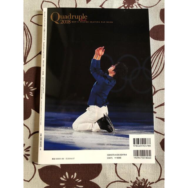 フィギュアスケート男子ファンブック Quadruple Axel 2018 エンタメ/ホビーの雑誌(趣味/スポーツ)の商品写真