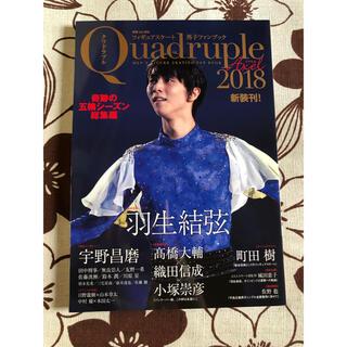 フィギュアスケート男子ファンブック Quadruple Axel 2018