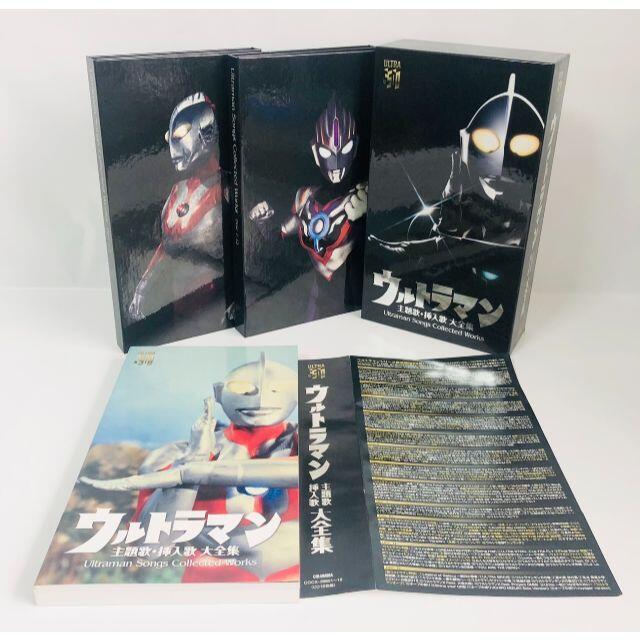 美品★ 「ウルトラマン」主題歌・挿入歌 大全集 Ultraman エンタメ/ホビーのCD(映画音楽)の商品写真