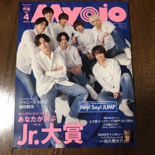 ちっこいMyojo 2021年4月号(専門誌)