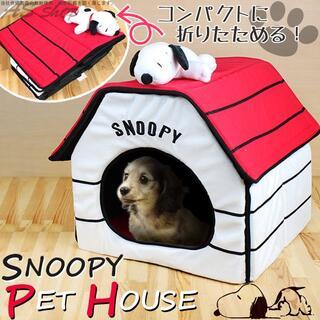 スヌーピー(SNOOPY)の新品スヌーピーSNOOPYペットハウス組み立て簡単ベッド(犬)