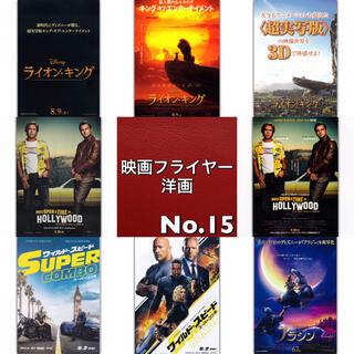 洋画 映画フライヤー(チラシ)15(印刷物)