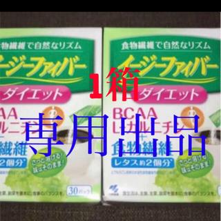コバヤシセイヤク(小林製薬)の【専用出品】イージーファイバーダイエット1箱(ダイエット食品)