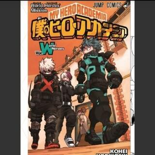 バンダイ(BANDAI)の劇場版 ヒロアカ 入場特典 ワールドヒーローズミッション(少年漫画)