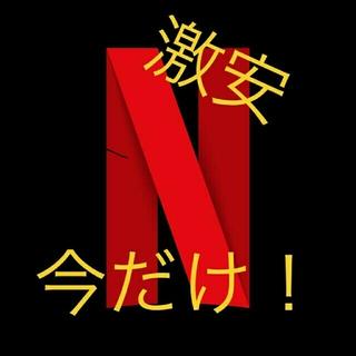Netflix Premium 4K 12ヶ月間