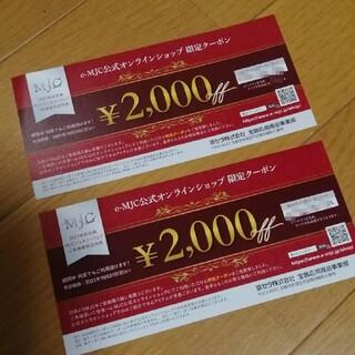 MJC公式オンラインショップ 限定クーポン(2,000円×2枚)