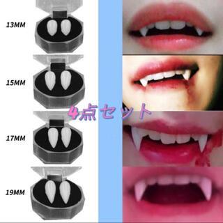 ハロウィン バンパイアの牙 吸血鬼 小悪魔 付け歯 コスプレ 4本セット 新品(小道具)