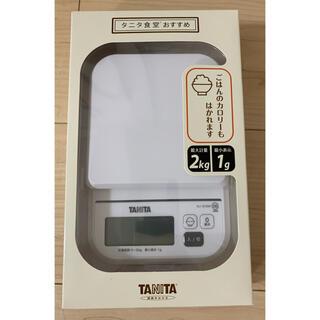 タニタ(TANITA)の【未使用】TANITA お料理はかり(調理道具/製菓道具)