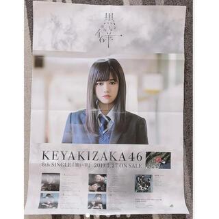 欅坂46(けやき坂46) - 欅坂46 櫻坂46 武元唯衣 ポスター