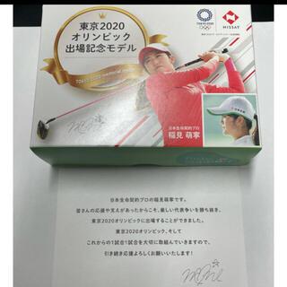 稲見萌寧選手サイン入りオリンピック出場記念ゴルフボール(記念品/関連グッズ)
