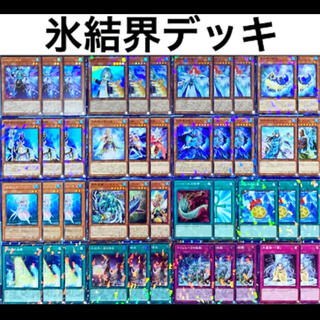 ユウギオウ(遊戯王)の遊戯王 氷結界 デッキ 本格構築(Box/デッキ/パック)
