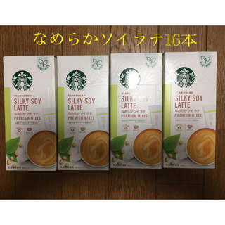 Starbucks Coffee - スターバックス なめらかソイラテ 16本 ネスレ