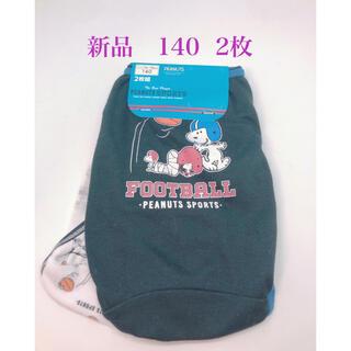 スヌーピー(SNOOPY)の新品 140 スヌーピー パンツ ショーツ 2枚セット ラグビー (下着)