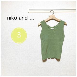 ニコアンド(niko and...)のniko and … ニコアンド ノースリーブリブニット Vネック 美品(ベスト/ジレ)