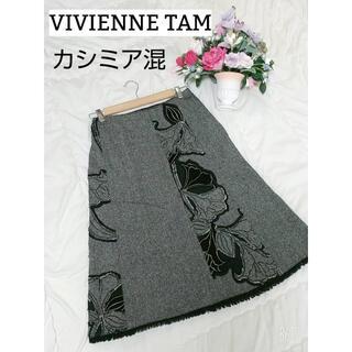 VIVIENNE TAM - VIVIENNE TAM ヴィヴィアン タム カシミア混 フリンジ スカート