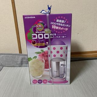 ユーハミカクトウ(UHA味覚糖)のコロロスイーツメーカー(ジューサー/ミキサー)