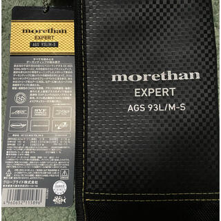 DAIWA - モアザン EX AGS 93L/M-S
