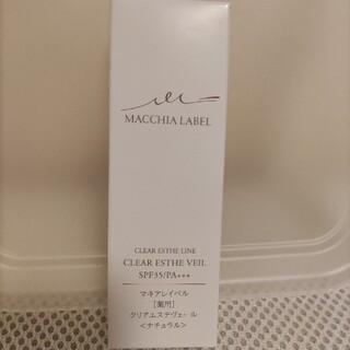 Macchia Label - 薬用クリアエステヴェール 13mL ナチュラル