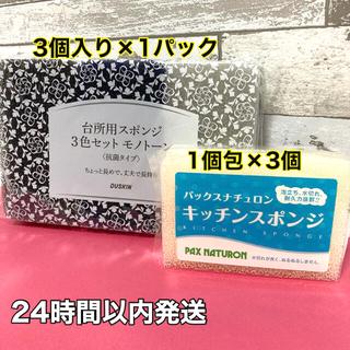 パックスナチュロン(パックスナチュロン)のダスキン3個入り+パックスナチュロン3個(収納/キッチン雑貨)