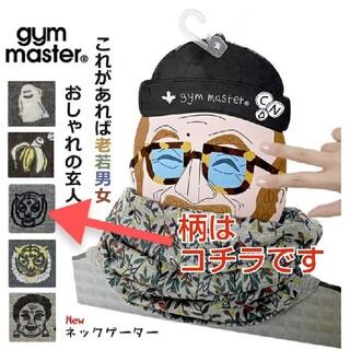 ジムマスター(GYM MASTER)の新品未使用【gym master/ジムマスター】ネックゲイター、ネックウォーマー(ネックウォーマー)