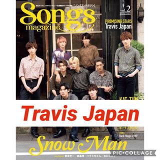 【補強有】 Travis Japan 切り抜き(アート/エンタメ/ホビー)