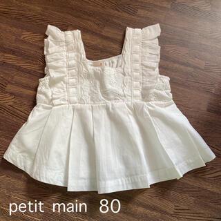 プティマイン(petit main)のpetit main ♡ プティマイン トップス  チュニック 80(タンクトップ/キャミソール)