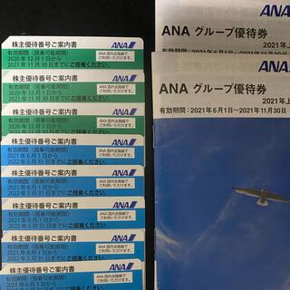 ANA(全日本空輸) - ANA 株主優待 8枚