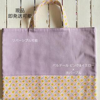 【現品】リバティ パルテール ピンク&イエロー×チノ渋パープル レッスンバッグ(バッグ/レッスンバッグ)