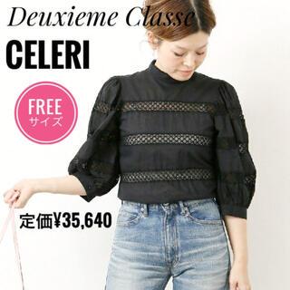 DEUXIEME CLASSE - 【完売品】CELERI セルリ レースソデブラウス ドゥーズィエムクラス