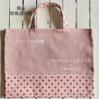 【現品】リバティ パルテール レッドピンク×チノくすみピンク レッスンバッグ(バッグ/レッスンバッグ)