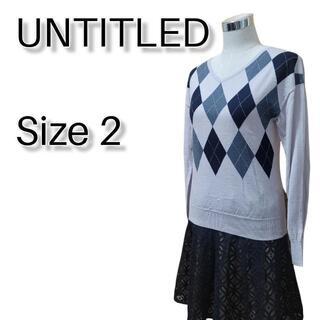 アンタイトル(UNTITLED)のアンタイトル ニット セーター 2 ブルー&グレー系 ダイヤ模様 薄手 春夏(ニット/セーター)