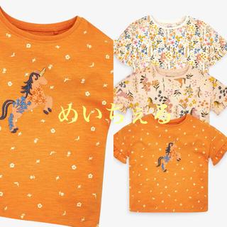 ネクスト(NEXT)の【新品】next ラスト ユニコーン柄Tシャツ3枚組(ガールズ)(Tシャツ)
