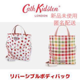 キャスキッドソン(Cath Kidston)の新品 キャスキッドソン いちご リバーシブルクロスボディ バッグ ストロベリー(トートバッグ)