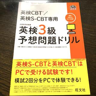 旺文社 - 英検CBT/英検S-CBT専用英検3級予想問題ドリル