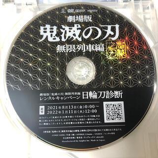 集英社 - DVD レンタル 劇場版 鬼滅の刃 無限列車編