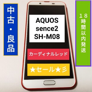 アクオス(AQUOS)の★期間限定セール★ AQUOS sense2 SH-M08 カーディナルレッド(スマートフォン本体)
