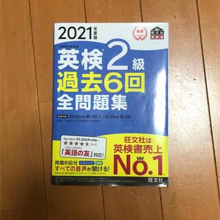 オウブンシャ(旺文社)の英検2級過去6回全問題集 文部科学省後援 2021年度版(資格/検定)