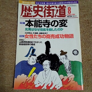 #◇歴史街道 2005年 08月号(専門誌)
