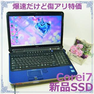 富士通 - 爆速だけど傷アリ特価★Corei7&SSD★青★ノートパソコン本体
