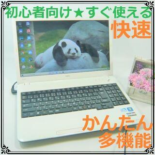NEC - 初心者向け★すぐに使えて快速サクサク★かんたん多機能ノートパソコン本体