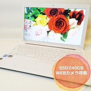 東芝 - 【美品SSD】綺麗な白/WEBカメラ/dynabook/ノートパソコン